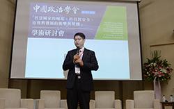 中國政治學會2018年會暨「智慧國家的崛起:科技對安全、治理與發展的衝擊與契機」學術研討會