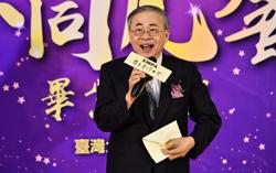 趙永茂名譽教授(政研所75年畢)