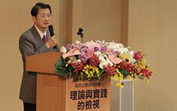 「第十屆半總統制研討會:理論與實踐的檢視」紀實